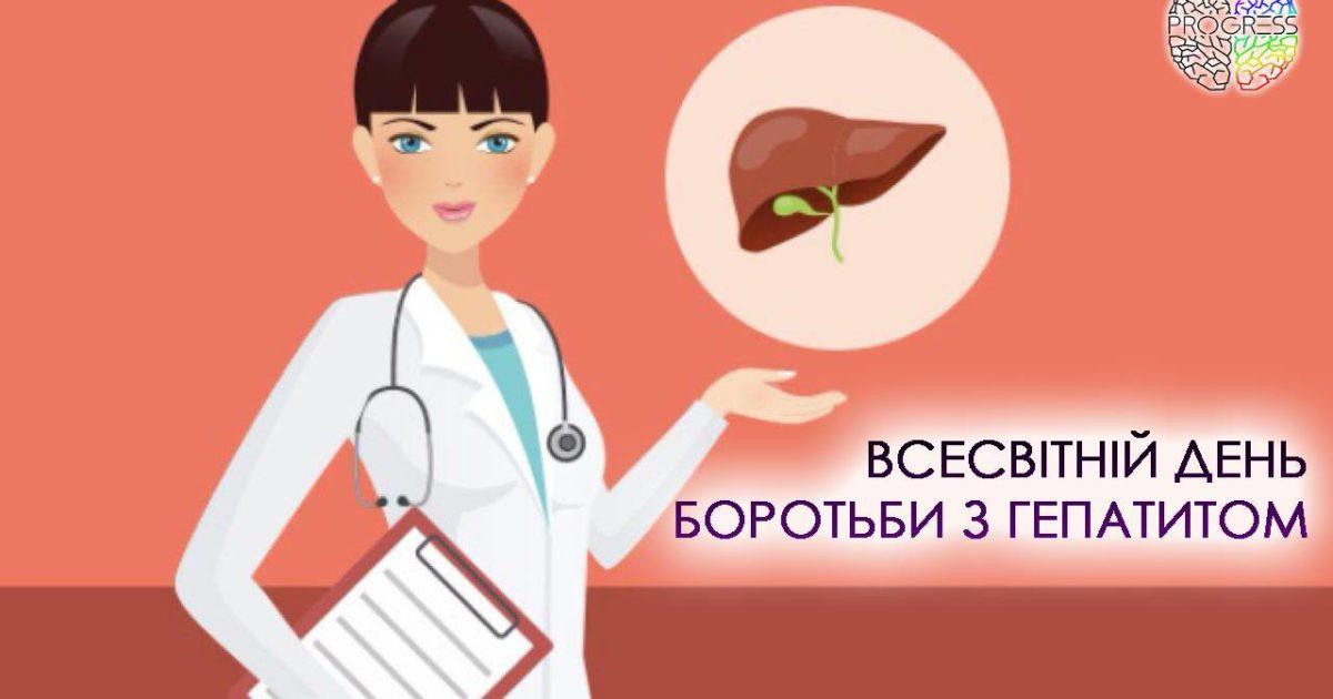 28 липня - Всесвітній день гепатитів