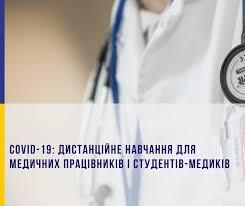 COVID-19: дистанційне навчання для медичних працівників і студентів-медиків