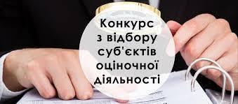 Оголошується конкурс з відбору суб'єктів оціночної діяльності для проведення незалежної оцінки об'єкта оренди